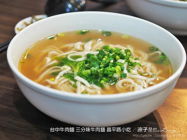 台中牛肉麵 三分味牛肉麵 昌平路小吃 9