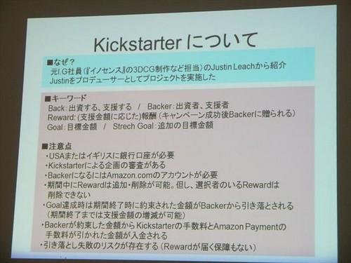 130207 - 從『Kickstarter』學到的10件事...動畫公司Production I.G分享新片《Kick-Heart》群眾集資甘苦談! (7/7)