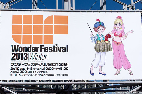 ワンダーフェスティバル2013冬 まとめ