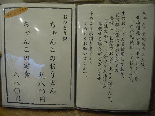 ちゃんこ鍋専門店『ちゃんこ堂』@橿原市-05