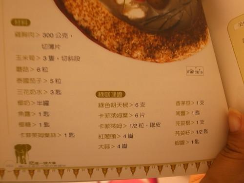 綠咖哩食譜