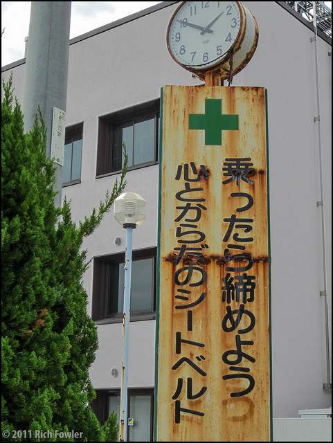 Rusty Hospital Clock/Sign -- 2