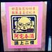 2013-03-02 阿宅春酒