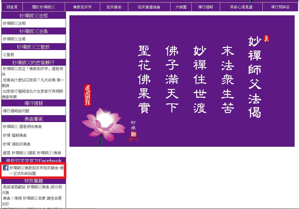 佛教如來宗國際官網