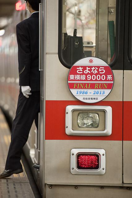 東急電鉄東横線9000系9001F さよならHM