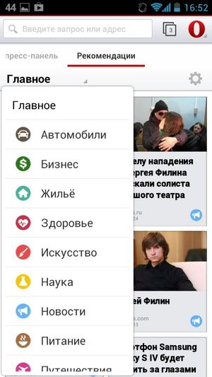Новая Opera для Android