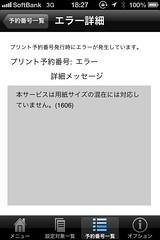 netprint 使えない