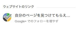 Google +ページ-6