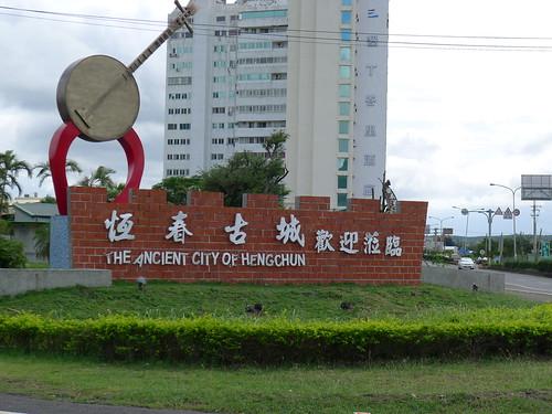 屏東恆春古城