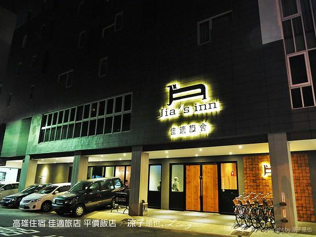 高雄住宿 佳適旅店 平價飯店 27