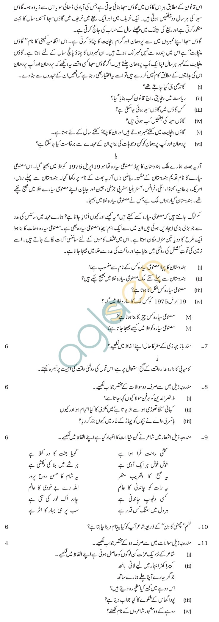 CBSE Class IX Sample Papers (Second Term) Urdu Course B