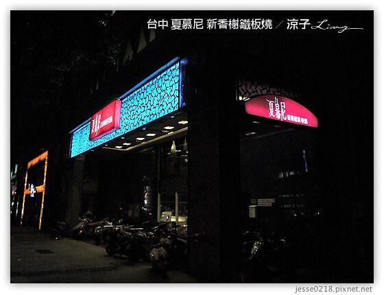 台中 夏慕尼 新香榭鐵板燒 25