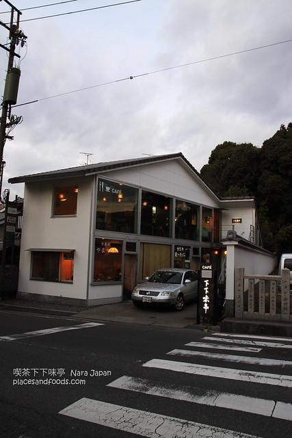 喫茶下下味亭 location