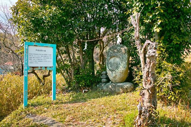 芦屋道満の墓 #1