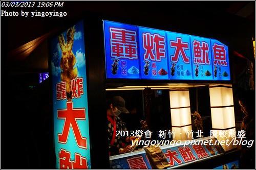 新竹竹北_2013燈會DSC00125