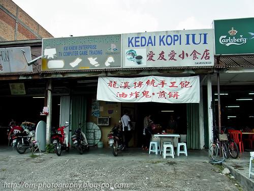 Kedai Kopi IUI, Dengkil R0021853 copy
