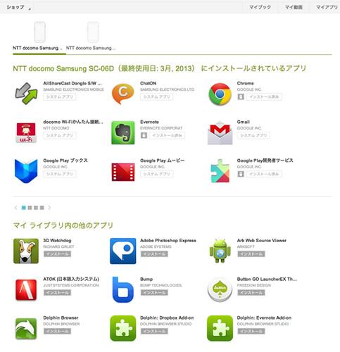 マイアプリ-2