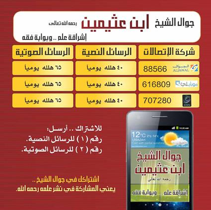 جوال الشيخ ابن عثيمين رحمه