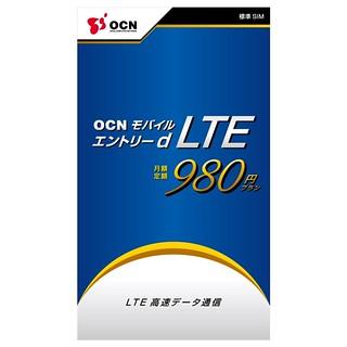NTTコミュニケーションズから月額980円で1日30MBまでLTE接続出来るSIMを発売