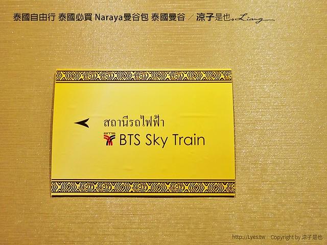 泰國自由行 泰國必買 Naraya曼谷包 泰國曼谷 18