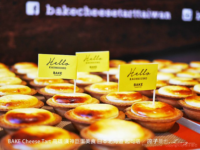 BAKE Cheese Tart 高雄 漢神巨蛋美食 日本北海道 起司塔 9