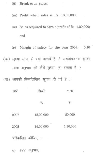 DU SOL B.Com. (Hons.) Programme Question Paper - Management Accounting - Paper XVI