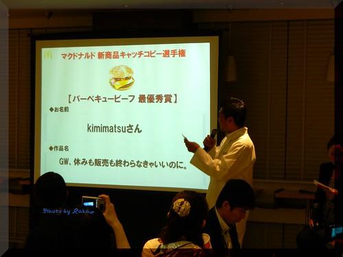 2013-04-26_ハンバーガーログブック_【Event】【Mc】マクドナルド新商品試食イベント マクドナルド新商品 S800c-04