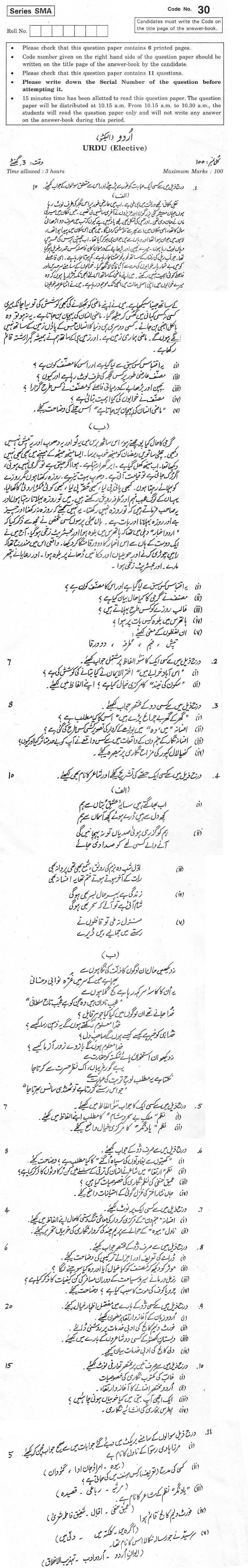 CBSE Class XII Previous Year Question Paper 2012 Urdu (Elective)