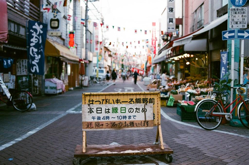 荒川東尾久 Tokyo, Japan / AGFA VISTAPlus / Nikon FM2 行李放好後,我就帶著相機在住的地方走走,其實是想看看這附近的生活機能、超商、超級市場之類的。  其實我很害怕逛超市,因為還是會想起那時候和妳一起逛的畫面。我什麼也沒辦法阻止這樣的畫面湧進我的腦海了,反正一定會伴隨著難過、痛苦、哭泣。  久了就習慣了,大概站個幾分鐘等畫面與情緒恢復,就繼續的往前走。  那時候商店街的廣播竟然在放《君がくれた夏》家入レオ,我的 iPod 裡有這首,那時候從福岡、熊本、長崎、大阪、京都,一路聽到東京。  好吧,就是歌詞所提到的,也是我的困惑。  Nikon FM2 Nikon AI AF Nikkor 35mm F/2D AGFA VISTAPlus ISO400 0994-0021 2015/09/30 Photo by Toomore