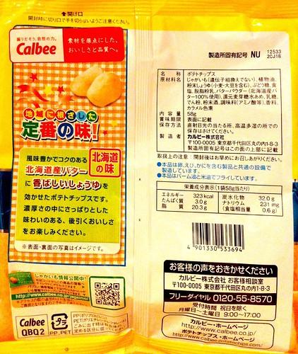 ポテトチップス北海道バターしょうゆ味