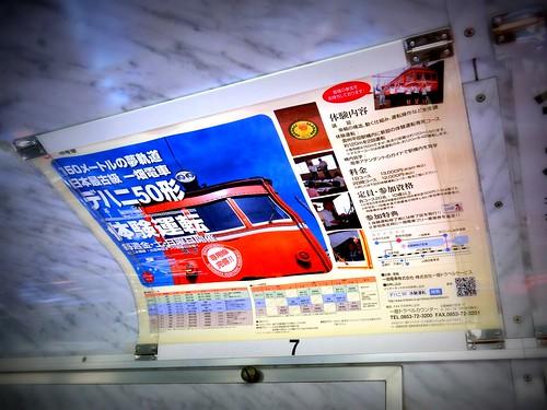 130101_e_Ichibata電車_012