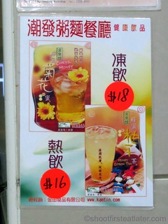 hot chrysanthemum drink HK$18