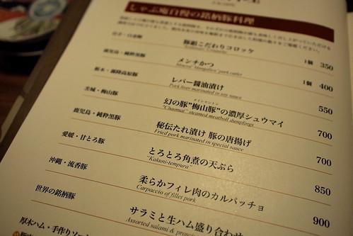 【2回目】馬肉@豚組しゃぶ庵