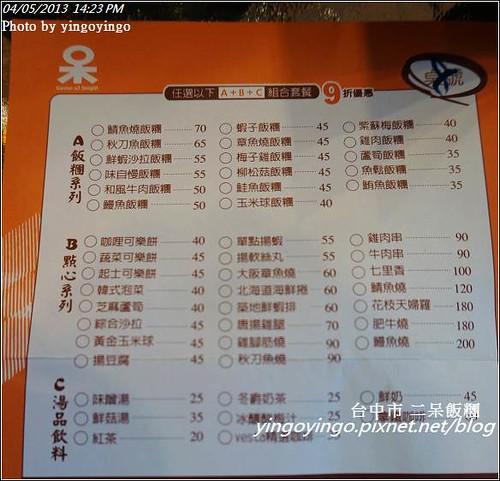 台中市西區_二呆飯糰20130405_R0073449-1