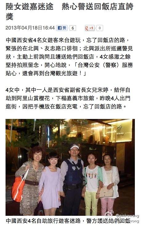 《苹果日报》误报了西安省