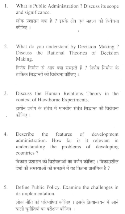 DU SOL B.A. Programme Question Paper -  Political Science B ( Administration And Public Policy) - Paper XI/XII