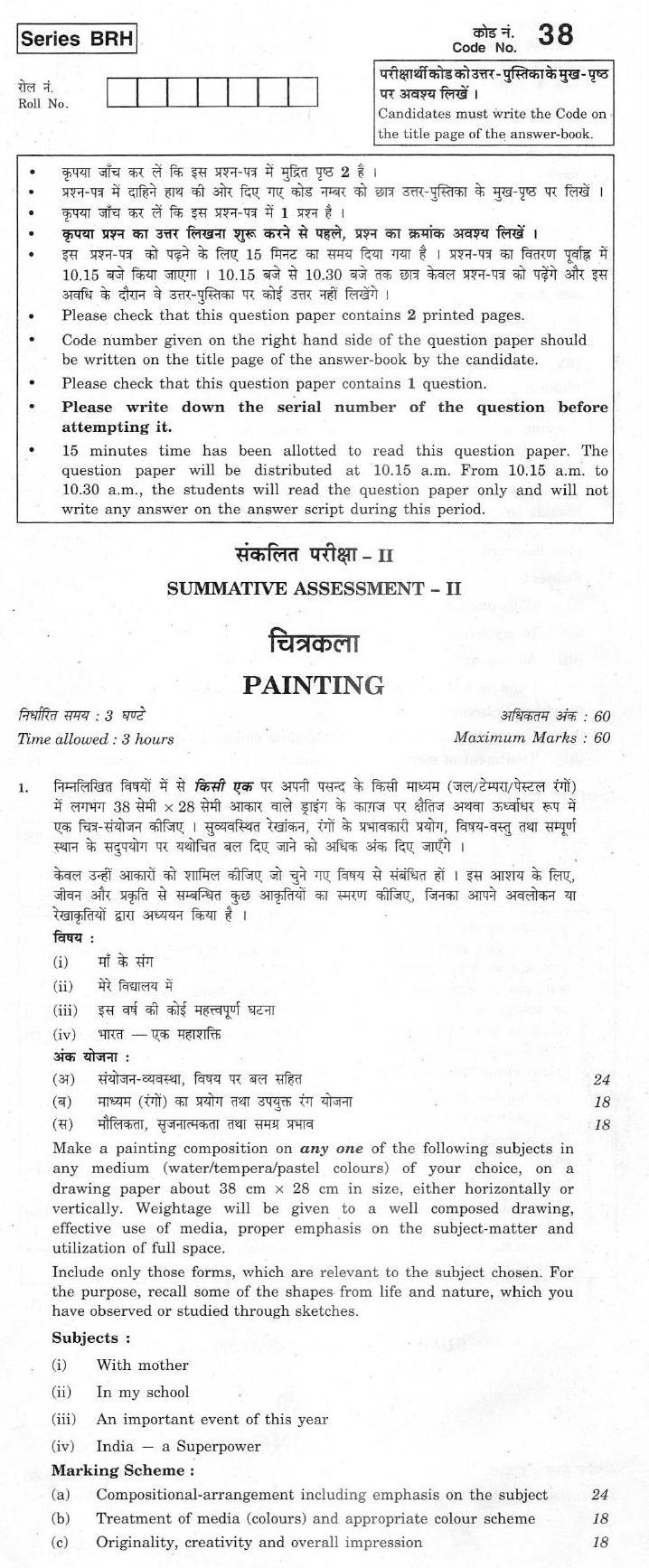 CBSE Class X Previous Year Question Papers 2012 Painting