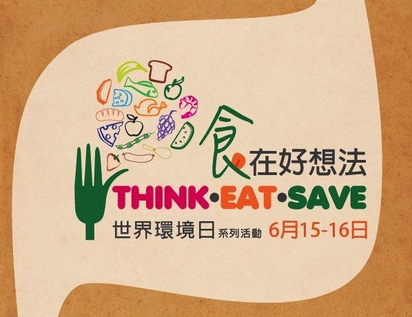 台灣環境資訊協會預計在6/15,16,於台北植物園布政使司文物館舉辦「食在好想法」影展、講座、綠行動的教育活動