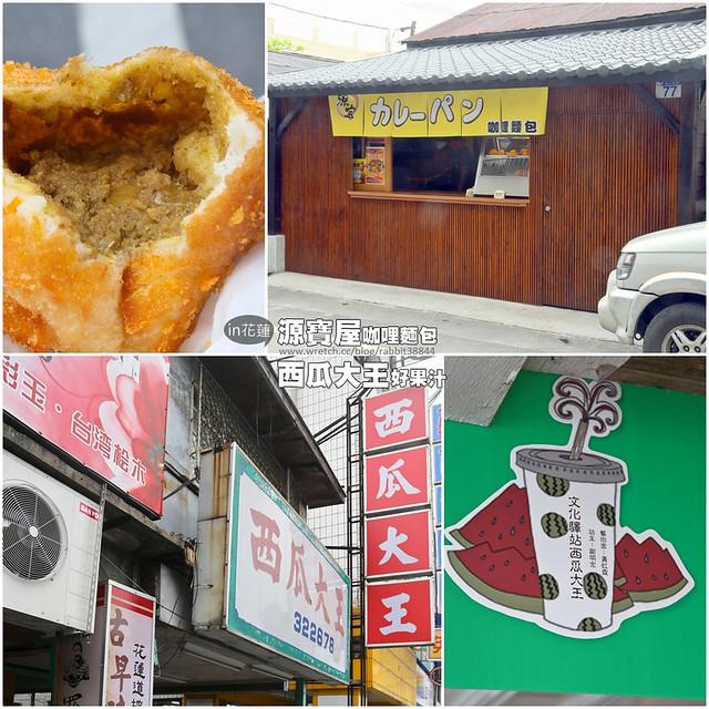 源寶屋咖哩麵包+西瓜大王