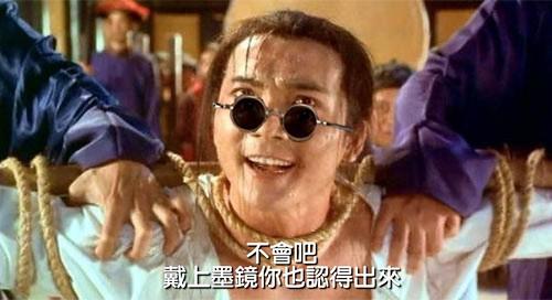《九品芝麻官》常威,鄒兆龍 飾,曾飾演《駭客任務》中的 Seraph