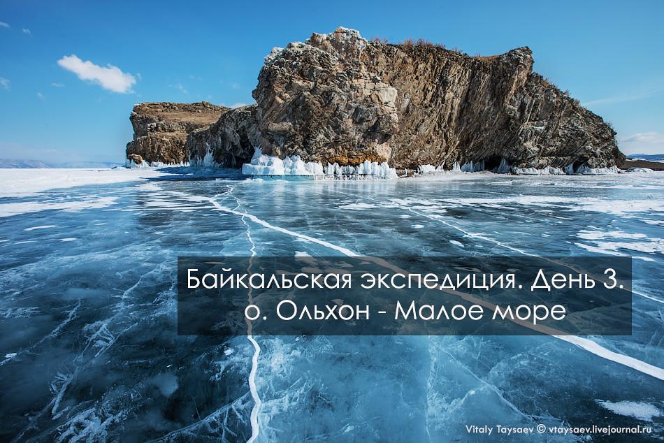 Ольхон - Малое Море