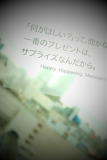 sky message