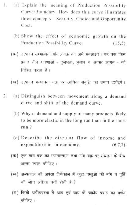 Order essay economics