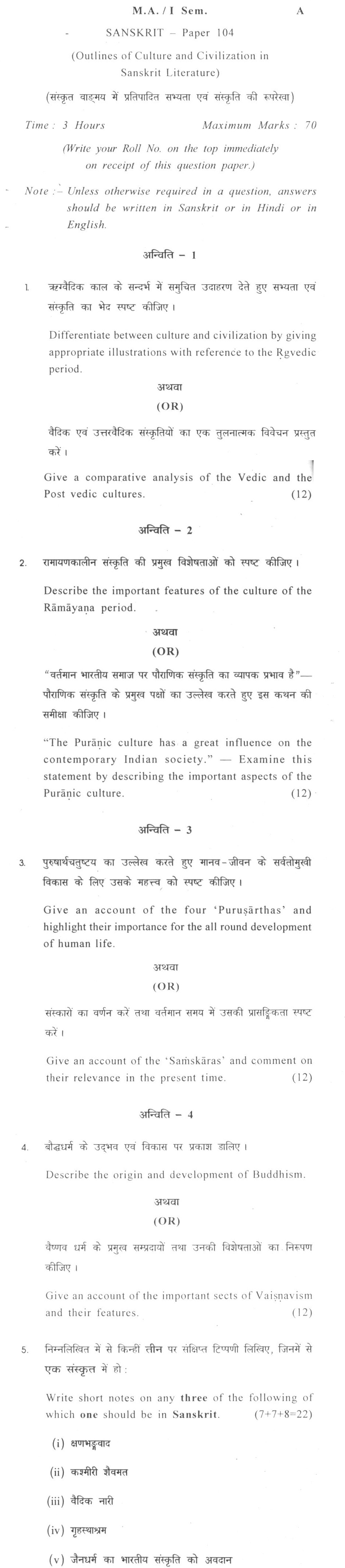 DU SOL M.A. Sanskrit Question Paper - I Semester Outlines of Culture And Civilization in Sanskrit Literature - Paper 104
