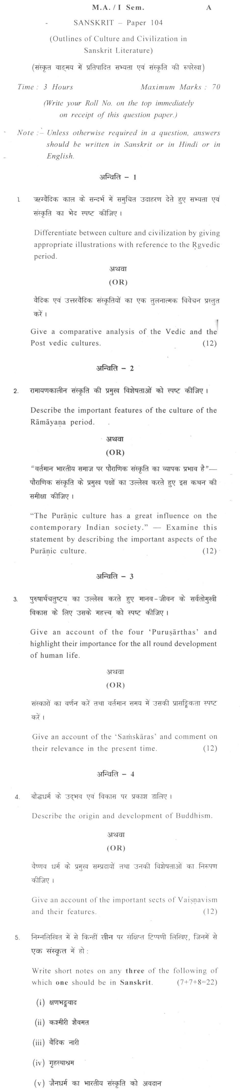 DU SOL M.A. Sanskrit Question Paper - ISemesterOutlines of Culture And Civilization in Sanskrit Literature - Paper 104