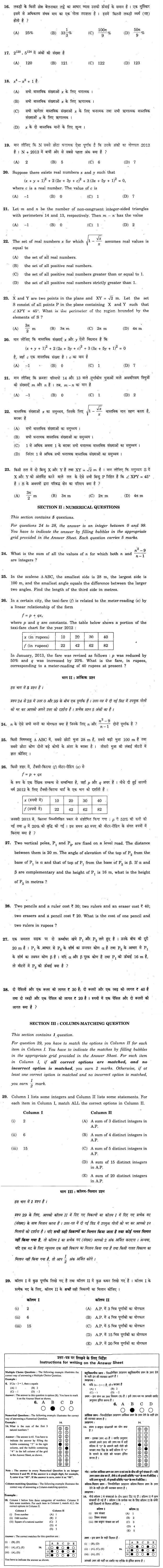 CBSE Proficiency Test 2013 Question Papers - Mathematics