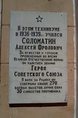 Photo of Stone plaque number 12474