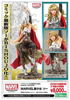 美女洛基妳快來!!壽屋 MARVEL 美少女系列【雷神索爾小姐】Female Thor  1/7 比例全身雕像作品