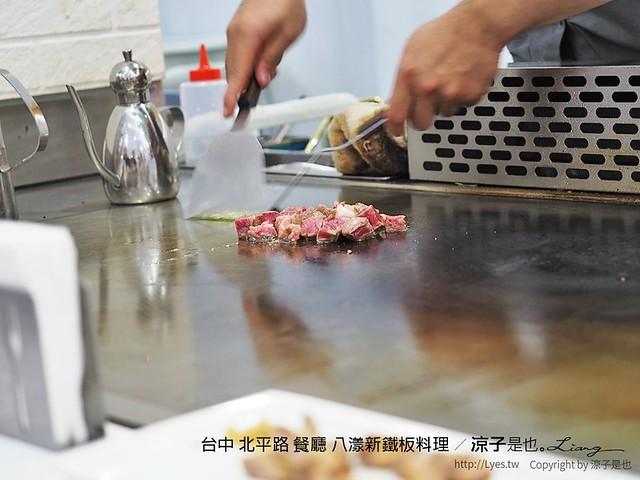 台中 北平路 餐廳 八漾新鐵板料理 24