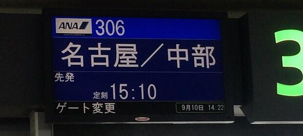 160912 さらば738!
